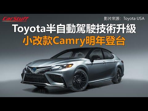 Toyota半自動駕駛技術升級 小改款Camry會自動超車