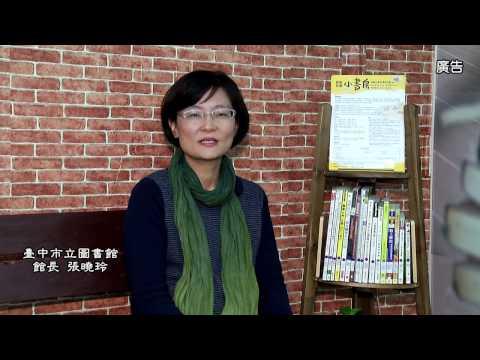 家家有個小書房活動宣導影片