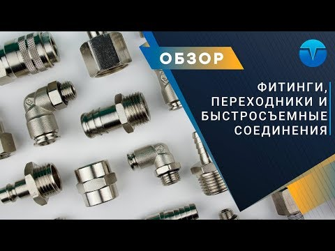 "Быстросъем МАМА x резьба наружная G3/8"" (Германия)"