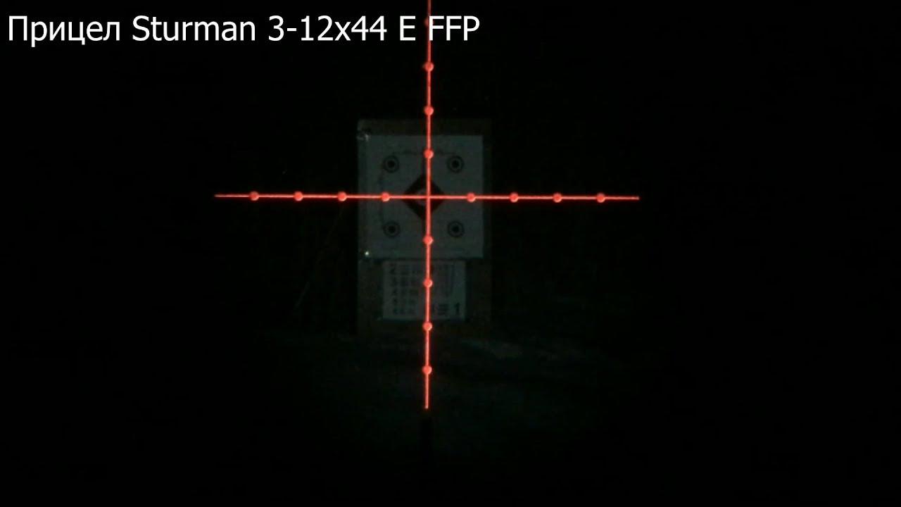 Видео о товаре Оптический прицел Sturman 3-12x44 E (FFP)