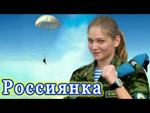 ПЕСНЯ и КЛИП ОГОНЬ! 🔥 РОССИЯНКА. ПОСЛУШАЙТЕ!
