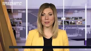 Випуск новин на ПравдаТут за 19.01.19 (20:30)