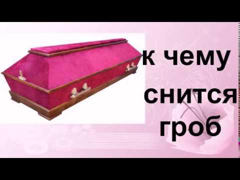 К чему снится гроб..Сонник от Ирины