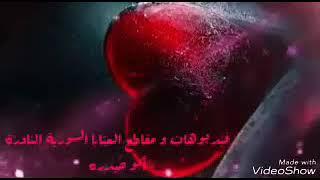 اغاني حصرية عادل خضور. كيف تهون تحميل MP3