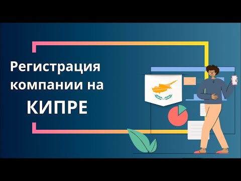 Регистрация компании на Кипре
