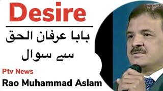 DESIRE / Question By Rao Aslam To Baba Irfan-ul-Haq On PTV