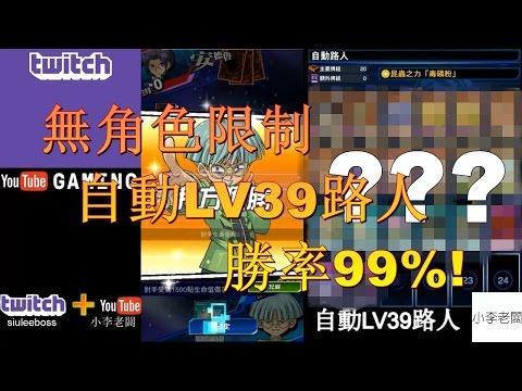 遊戲王 Duel Links 無角色限制勝率99%自動LV39路人牌組範例