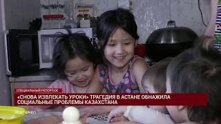 Трагедия в Астане обнажила социальные проблемы Казахстана