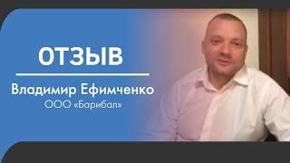 Владимир Ефимченко, ООО «Барибал»