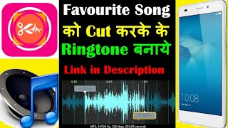 How To Make Ringtone By Cutting Favourite Mp3 Songs Earning Baba