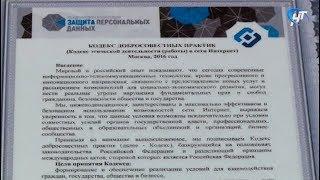 24 новгородские организации обязались стоять на страже безопасности жителей России в сети Интернет