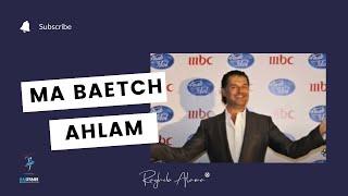 اغاني حصرية Ragheb Alama - Ma Baetch Ahlam / راغب علامة - ما بقتش أحلم تحميل MP3