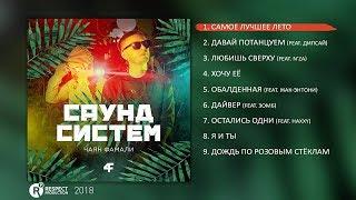 Чаян Фамали - Саунд систем (full album / весь альбом 2018)