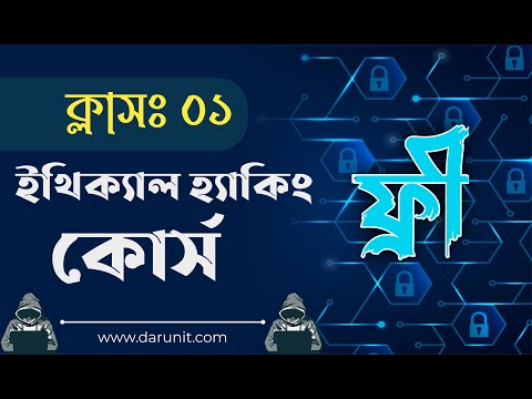 Ethical Hacking Course in Bangla || Part-1