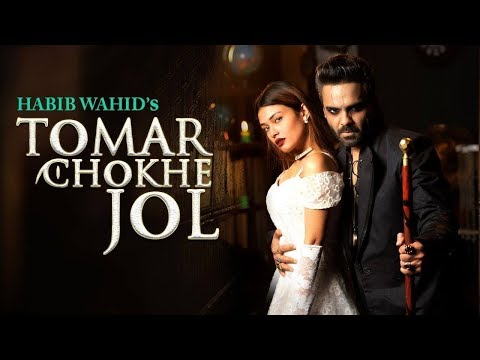 Tomar Chokhe Jol By Habib Wahid  Bangla new song 2018