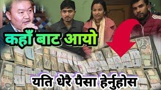 कृष्ण ओलीको घरमा यति पैसा बोकेर पुगे भाग्य न्यौपाने .. हेर्नुहोस Kaji Gurung, krishna oli