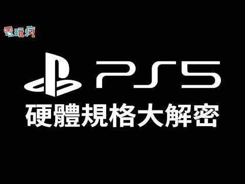 PS5首席設計師親自介紹PS5規格