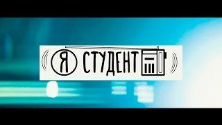 """Фестиваль РТФ  """"Я - СТУДЕНТ"""" / ОмГТУ"""