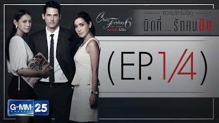 Club Friday The Series 6 ความรักไม่ผิด ตอน ผิดที่...รักคนผิด [EP.1/4]