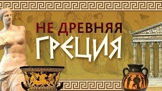 Не древняя Греция. Жреческий язык.