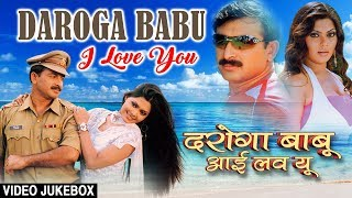 DAROGA BABU I LOVE YOU | BHOJPURI FULL VIDEO SONGS JUKEBOX | Ft. MANOJ TIWARI, RINKU GHOSH