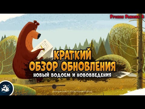 Краткий обзор обновления в Русской Рыбалке 4