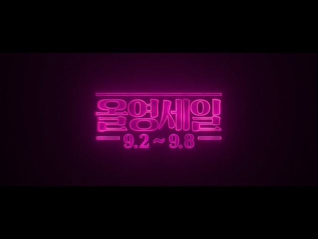 [전종서] 올영세일 광고