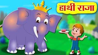 हाथी राजा कहाँ चले | Hathi Raja Kahan Chale Nursery Rhyme | Rhymes in Hindi | Hindi Balgeet