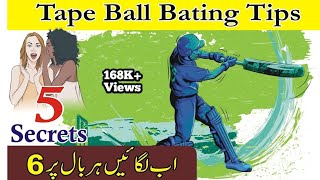 How To Hit Sixes In Tape Ball Cricket|Tape Ball Batting Tips|Hit Sixes