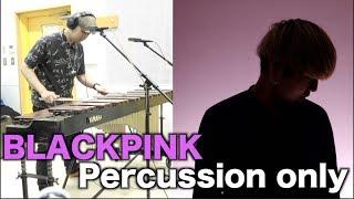【打楽器だけで演奏】BLACKPINK(블랙핑크) 'WHISTLE(휘파람)'MV メイキング&未公開シーン