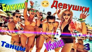 Ibiza - Красивые девушки в бикини - Девушки на пляжах (3)