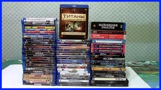 Моя коллекция Blu-ray дисков 2016 My Blu-ray Collection