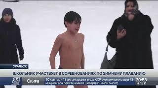 Школьник из Уральска представляет Казахстан на международных соревнованиях по зимнему плаванию