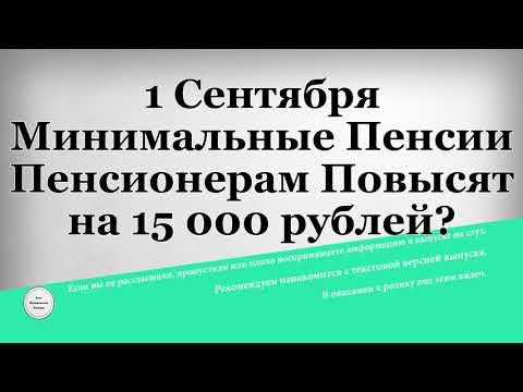 1 Сентября Минимальные Пенсии Пенсионерам Повысят на 15 000 рублей