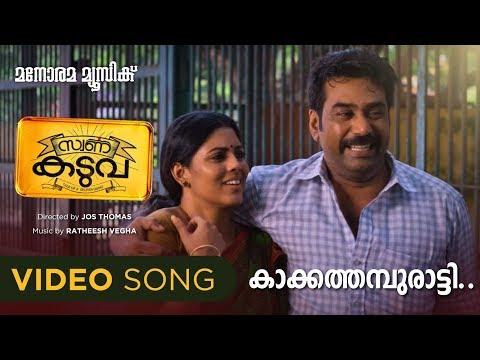 Kaakkathampuratti song - Swarna Kaduva - Biju Menon