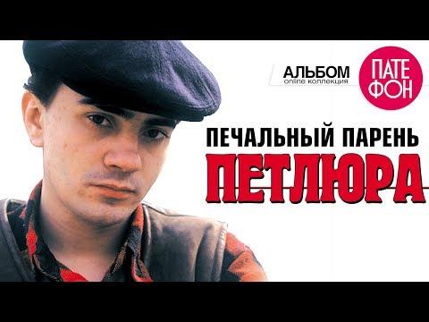 ПЕТЛЮРА - Печальный парень (Full album)