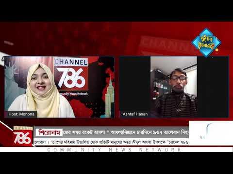 ঈদুল আযহা উপলক্ষে বিশেষ অনুষ্ঠান | ঈদ স্পেশাল | Channel786