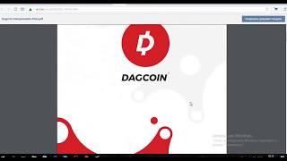 DAGCOIN Подробный обзор маркетинга