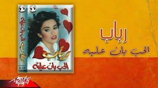 اغاني حصرية Rabab - El Hob Ban Alaya | رباب - الحب بان عليه تحميل MP3