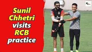 Watch: Wow!!!  Virat Kohli lauds Sunil Chhetri as a perfect team man during RCB training | IPL 2019