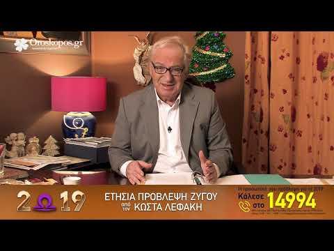 Ζυγός 2019 Ετήσιες Προβλέψεις Κώστα Λεφάκη σε βίντεο