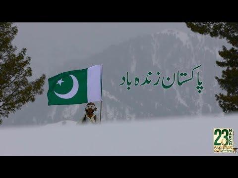 پاکستان زندہ باد۔۔ دل دل کی آواز پاکستان زندہ ۔۔۔۔