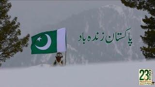 Pakistan Zindabad – 23 Mar 2019 | Sahir Ali Bagga | Pakistan Day 2019 (ISPR Official Song)