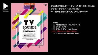 mqdefault - 下町ロケット ~Main Theme~(ヤマハ エレクトーン曲集 公式)
