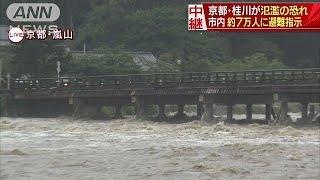 濁流がうねりを上げ・・・京都・桂川が氾濫の恐れ18/07/05