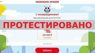 Сервис Миллиард Призов выплатит вам супер приз 250 000 рублей? Честный отзыв.