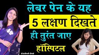 लेबर पेन के यह 5 लक्षण दिखते ही तुरंत जाए हॉस्पिटल I 5 Symptoms of Labour Pain Hindi