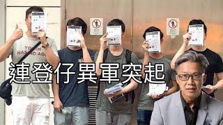 香港抗爭派異軍突起,連登仔有勇有謀
