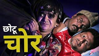 Chotu Chor I छोटू चोर I   Khandesh Hindi Comedy   Chotu Comedy Video