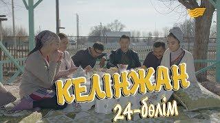 «Келінжан» 24-бөлім \ «Келинжан» 24-серия